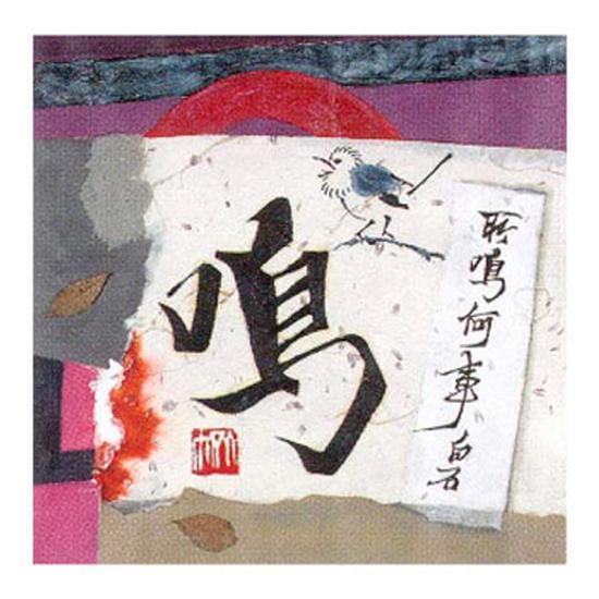 Oriental Symbols I-Trang Lee-Art Print
