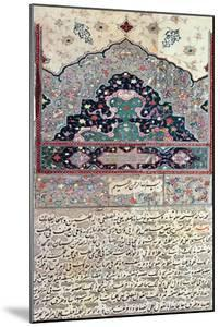 Page from the Canon of Medicine by Avicenna 1632