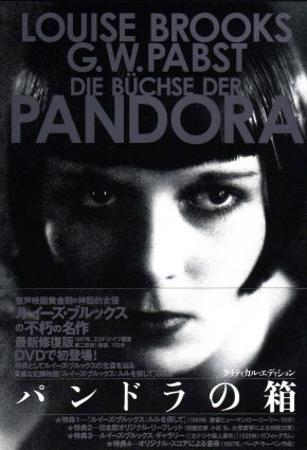 Pandora's Box, Japanese Movie Poster, 1928
