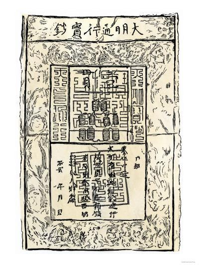Paper Bank-Note of the Ming Dynasty, China--Giclee Print