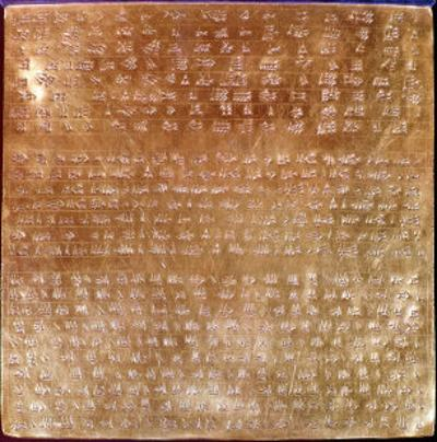 Plaque of Darius I 550-500 BC