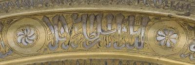 https://imgc.artprintimages.com/img/print/plateau-au-nom-du-sultan-salih-nadjim-al-din-ayyub_u-l-pbbn4i0.jpg?p=0