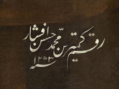 https://imgc.artprintimages.com/img/print/portrait-of-muhmmad-shah-king-of-persia-1834-1848_u-l-pbcmw50.jpg?p=0