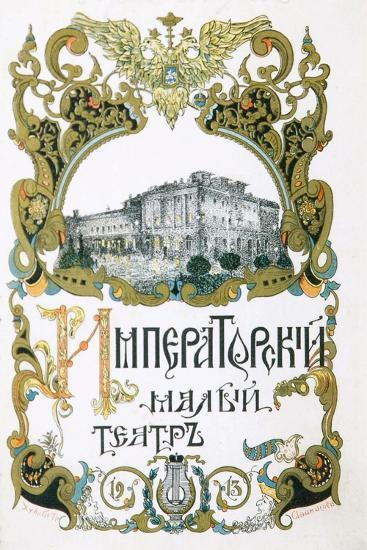 Poster for the Maly Theatre, Moscow, 1913-Pyotr Afanasyev-Giclee Print