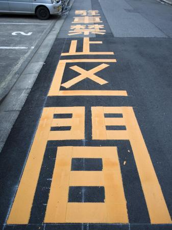 giant-kanji-characters-telling-drivers-this-is-a-no-parking-zone-fukui-city-japan