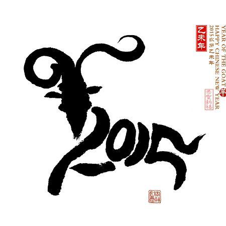 kenny001-chinese-calligraphy-for-year-of-the-goat-2015-seal-mean-good-bless-for-new-year