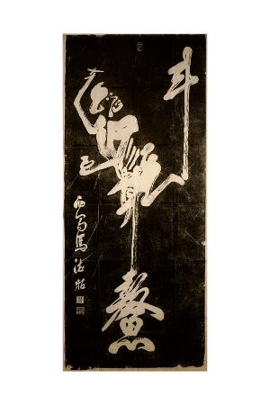 rubbing-from-a-stone-block-of-k-uei-hsing-chinese-god-of-literature-standing-on-the-sea-monster