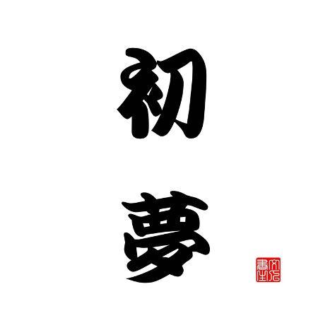 seiksoon-japanese-calligraphy-first-dream-of-the-year