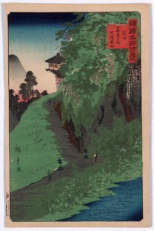 utagawa-hiroshige-shinshu-zenkoji-michi-kusuri-yama