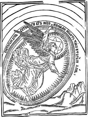 vasili-koren-the-second-day-of-creation-1692-1696