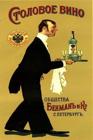 waiters-serve-beckmann-table-wine-from-st-petersburg