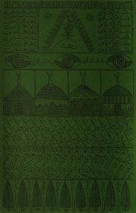 Hommage à Cheikh Al Alawi Al Moustaghanami II by Rachid Koraichi