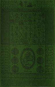Hommage à Cheikh Al Alawi Al Moustaghanami III by Rachid Koraichi