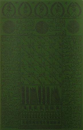 Hommage à Cheikh Al Alawi Al Moustaghanami VIII