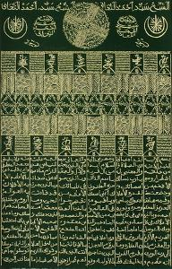Hommage à Cheikh Sidi Ahmed Tidjani VIII by Rachid Koraichi