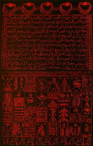 Hommage à Hallaj II by Rachid Koraichi