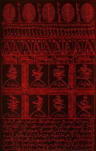 Hommage à Hallaj III by Rachid Koraichi