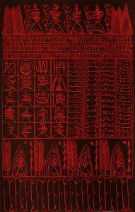 Hommage à Hallaj VI by Rachid Koraichi
