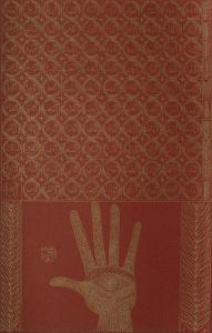 Hommage à Ibn El Arabi I by Rachid Koraichi