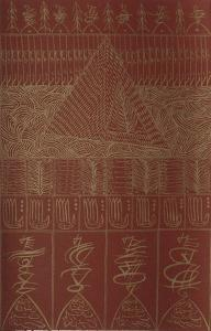 Hommage à Ibn El Arabi II by Rachid Koraichi