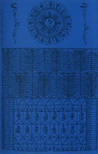 Hommage à Rabia Al Adawiyya III by Rachid Koraichi