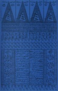 Hommage à Rabia Al Adawiyya VI by Rachid Koraichi