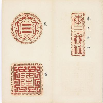 Recueil de sceaux--Giclee Print