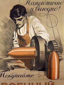 Detail of Advertisement for War Loan from World War I, 1916 by Robert Anning Bell