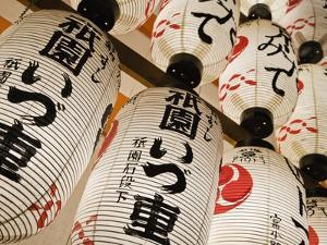 Iluminated Paper Lanterns at Yasaka Shrine in Kyoto by Rudy Sulgan