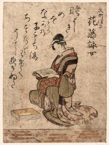 Hanafuji Eijo by Ryuryukyo Shinsai