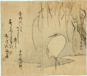 Yanagi Ni Shirasagi by Ryuryukyo Shinsai