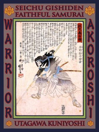https://imgc.artprintimages.com/img/print/samurai-hayano-kampei-tsuneyo_u-l-pgf1z70.jpg?p=0