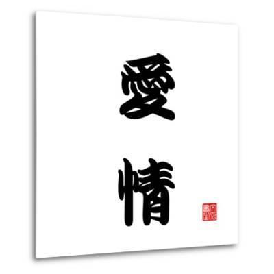 Japanese Calligraphy Love