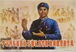 Set a Good Example, Fight Corruption, Chinese Cultural Revolution