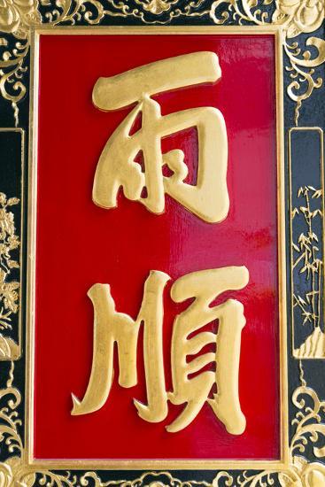 South East Asia, Singapore, Wak Hai Cheng Bio Chinese Temple-Christian Kober-Photographic Print