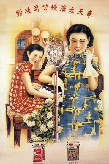 Sun Tobacco Company-Ming Sheng-Art Print