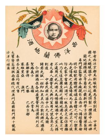 Sun Yat-Sen Brandy--Art Print