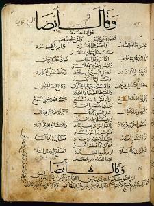 Ms.B86 Fol.55B Poem by Ibn Quzman (Copy of a 12th Century Original) (Ink on Paper) by Syrian