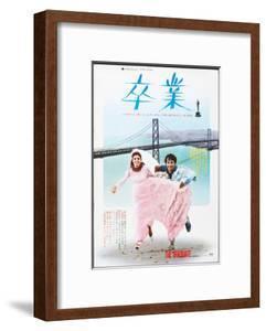 The Graduate, Japanese poster, Katharine Ross, Dustin Hoffman, 1967