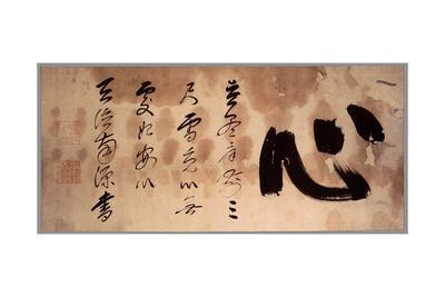 https://imgc.artprintimages.com/img/print/the-large-character-reads-kokoro-or-heart_u-l-pm1jlc0.jpg?p=0