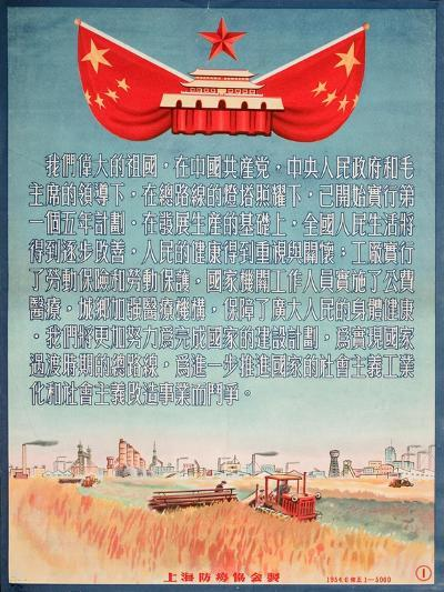 Tiananmen Square - China Needs its Factories and Farmers--Art Print