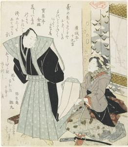 Getting Dressed for a New Year Celebration by Toyota Hokkei