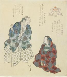 Mountain Witch, C. 1832 by Toyota Hokkei