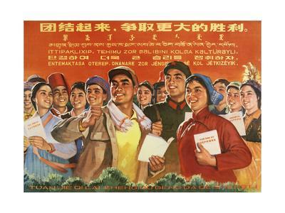 https://imgc.artprintimages.com/img/print/tuan-jie-qi-lai-zheng-qu-genge-da-de-sheng-li_u-l-pymib70.jpg?p=0