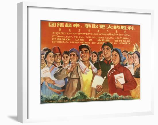 Tuan Jie Qi Lai Zheng Qu Genge Da De Sheng Li-Marcus Jules-Framed Giclee Print