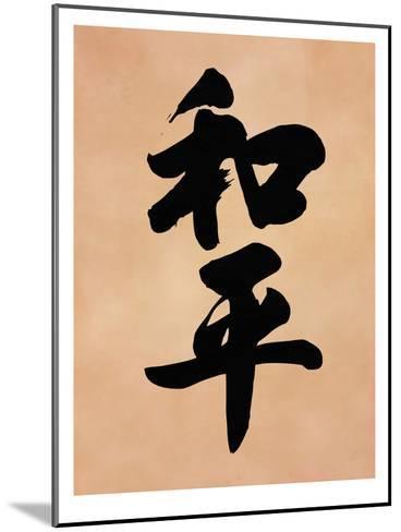 Peace--Mounted Art Print