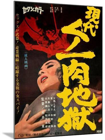 Japanese Movie Poster - Female Ninja the Flesh Hell--Mounted Giclee Print
