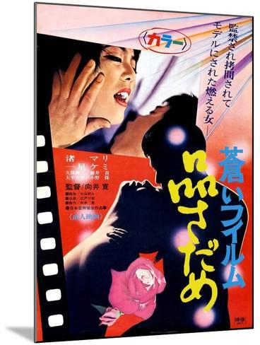 Japanese Movie Poster - The Evaluation--Mounted Giclee Print