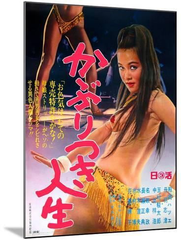 Japanese Movie Poster - A Life of a Front Row Seat--Mounted Giclee Print