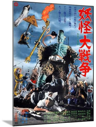 Japanese Movie Poster - War of Phantoms--Mounted Giclee Print